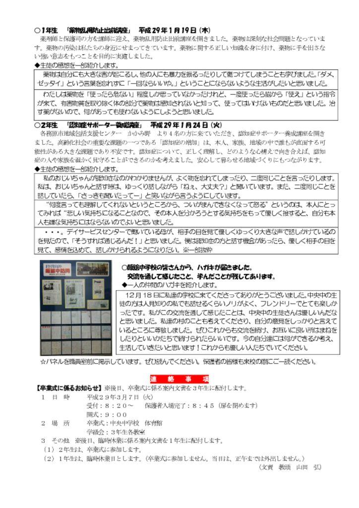thumbnail of 学校便り 1月27日 裏面2