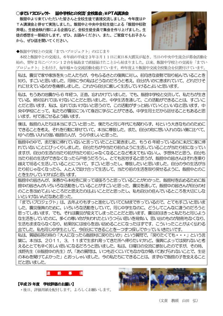学校便り 11月26日作成 ※飯舘中交流の感想メイン HP用のサムネイル