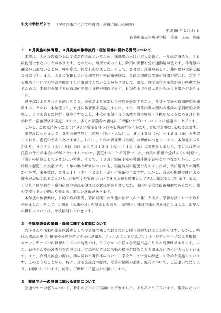 thumbnail of 0224 学校評価についての質問・意見に関わる回答