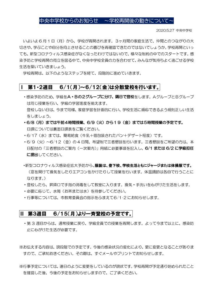 0527学校再開NO.2(改)のサムネイル