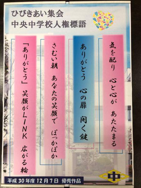 人権 標語 中学生
