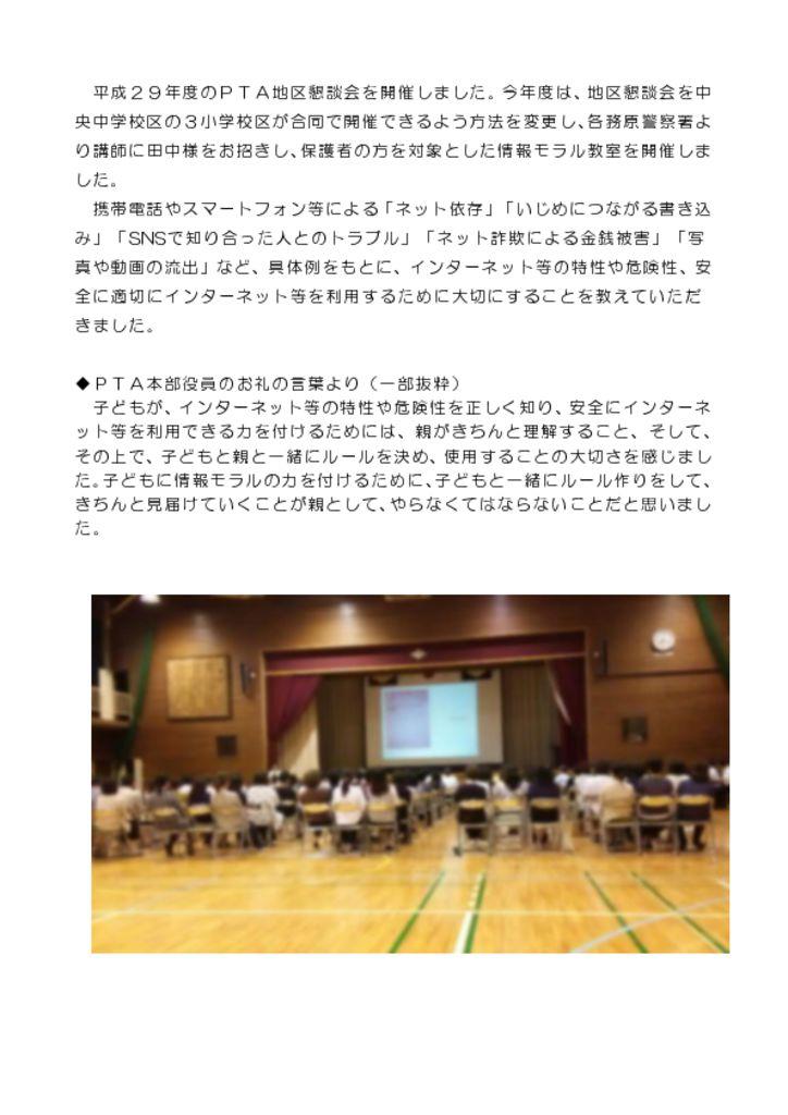 thumbnail of H29 地区懇談会 HP用