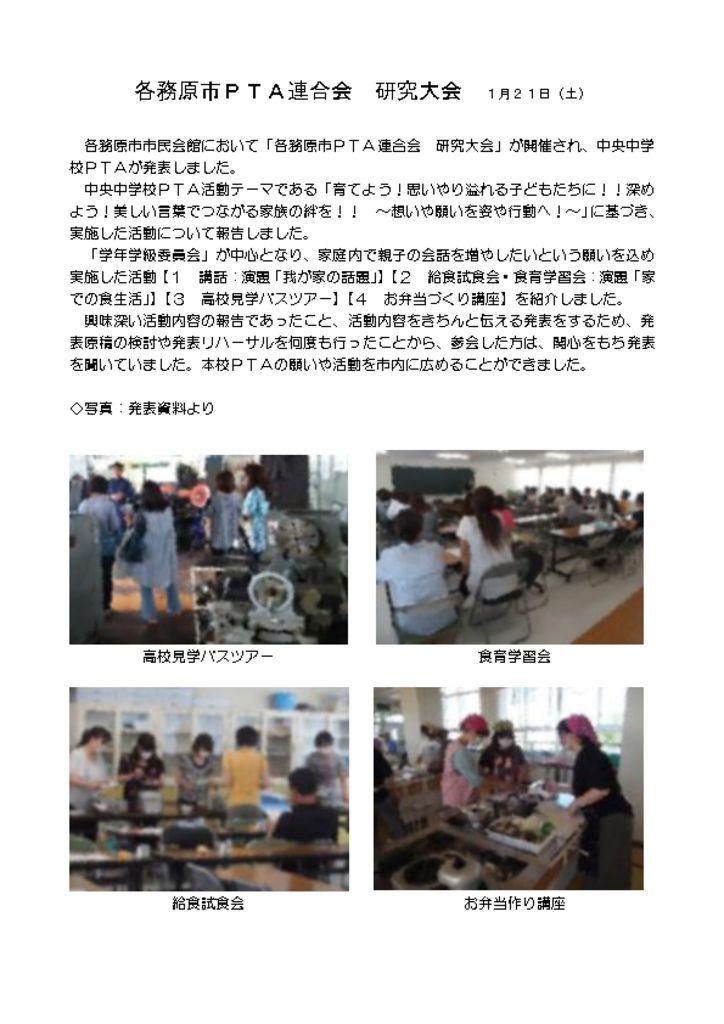 thumbnail of 各務原市PTA連合会研究大会1月21日