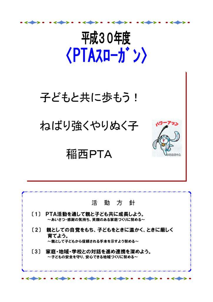 30 PTAスローガンと重点(会長方針)のサムネイル