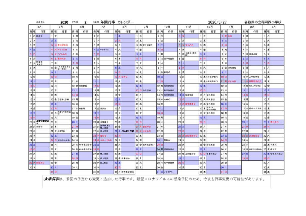 年間カレンダーR2.3.27のサムネイル