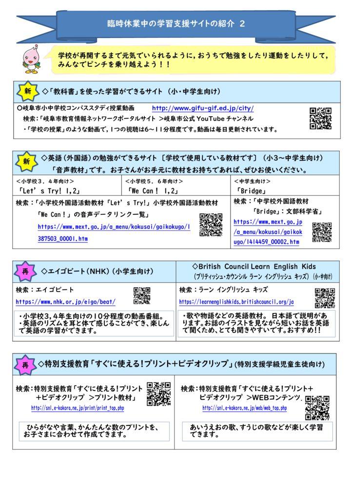 改訂:0423学習支援サイト紹介2-1のサムネイル