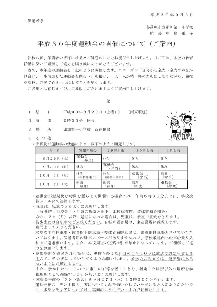 01_H30_運動会案内(保護者)のサムネイル