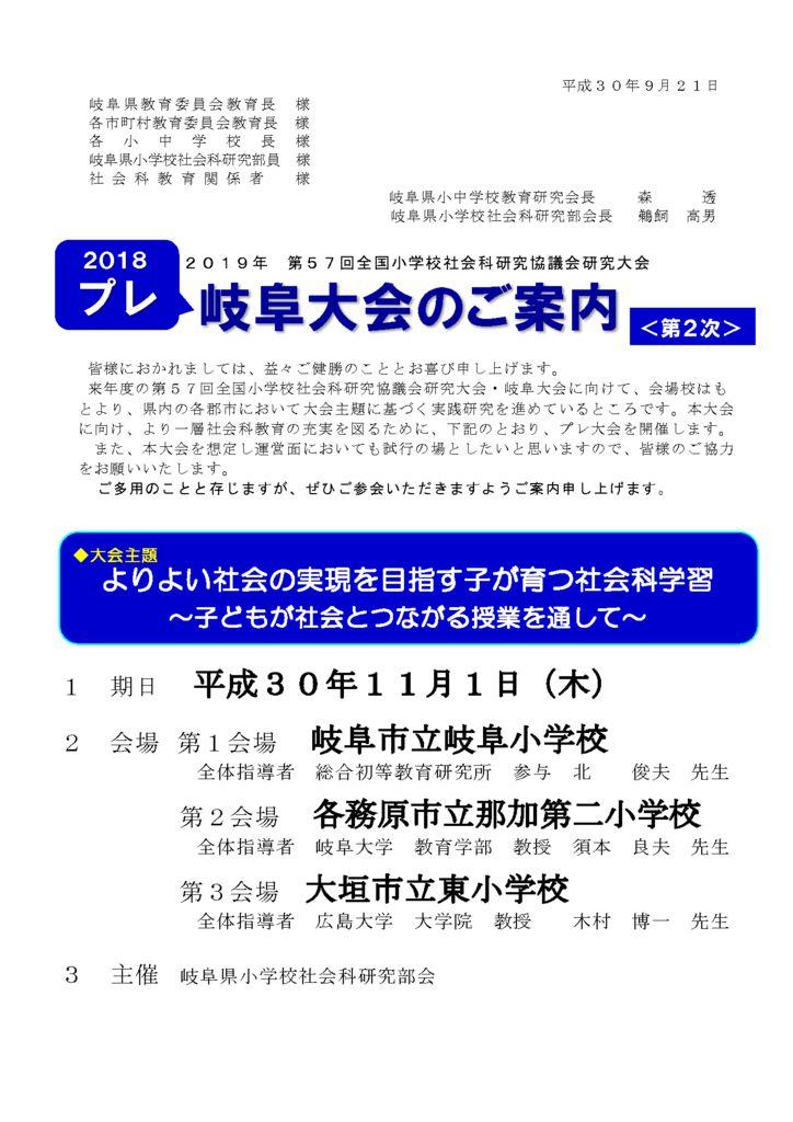 300919② 小社研 H30プレ大会(第2次案内)のサムネイル