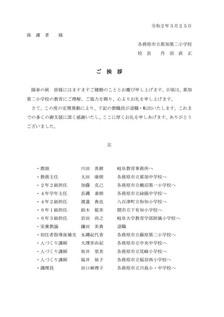 岐阜 県 教職員 異動 2020