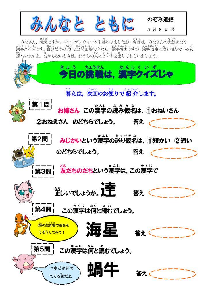 漢字 クイズ