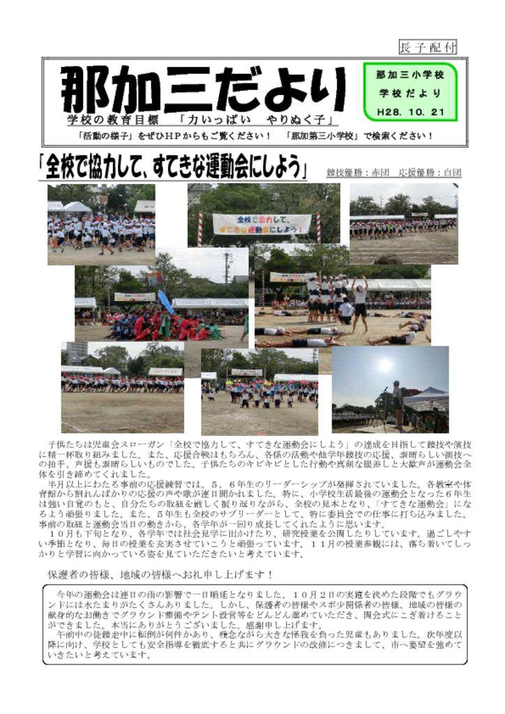 thumbnail of 28 10月
