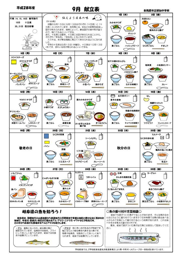 thumbnail of H28 9月献立表(那加中)