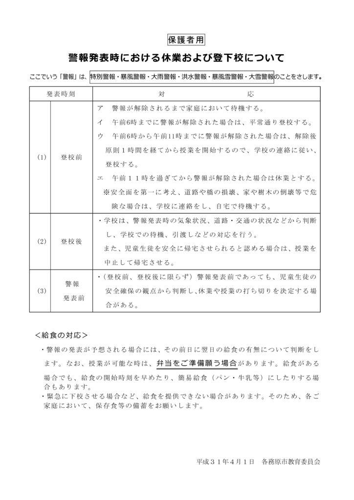平成31年度 警報発表時における休業および登下校について【保護者用】のサムネイル
