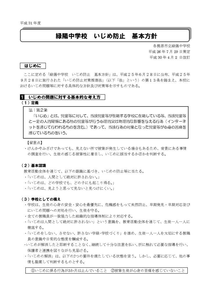 H31 いじめ防止基本方針(緑陽中)のサムネイル