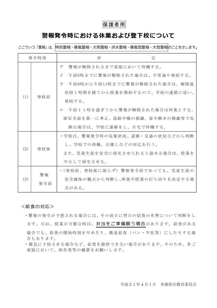 平成31年度 警報発令時における休業および登下校について【保護者用】のサムネイル