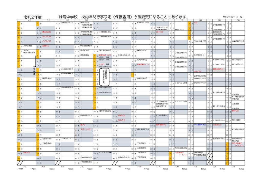 01 R2 6月19日版 R2 緑陽中学校 年間行事予定(保護者用も含む)のサムネイル