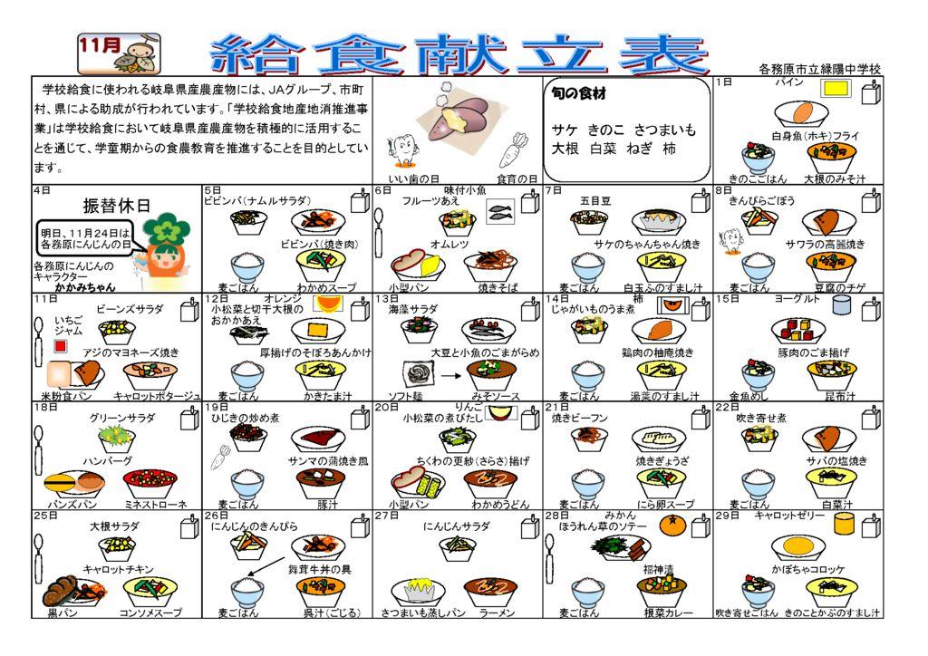 2019 11月献立表(緑陽中)のサムネイル