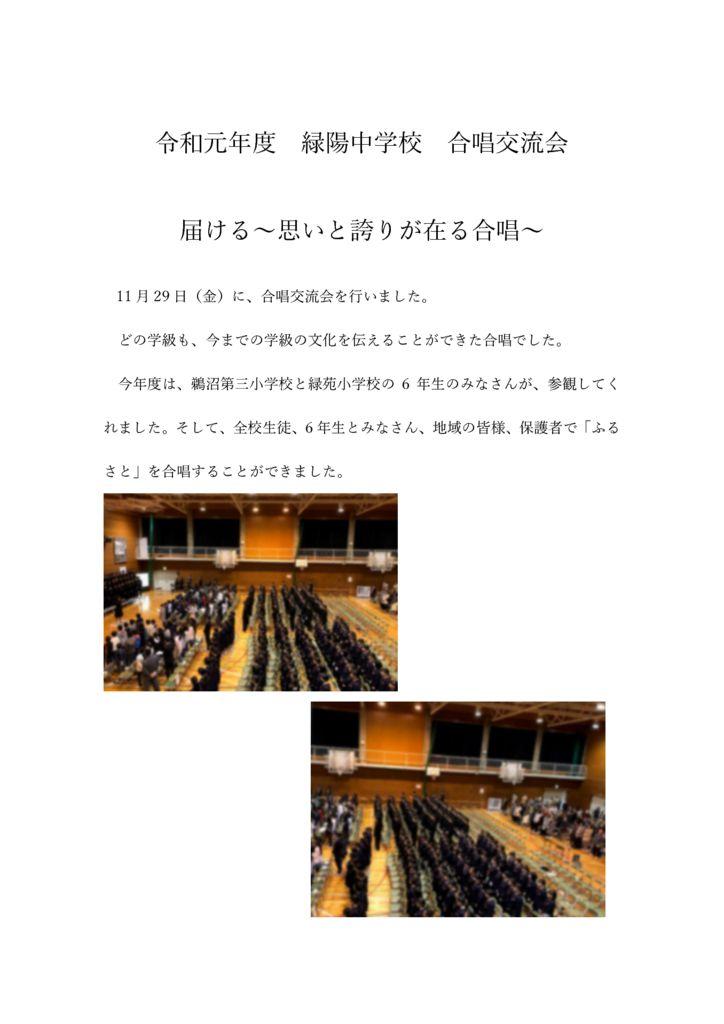 令和元年度緑陽中学校合唱交流会のサムネイル