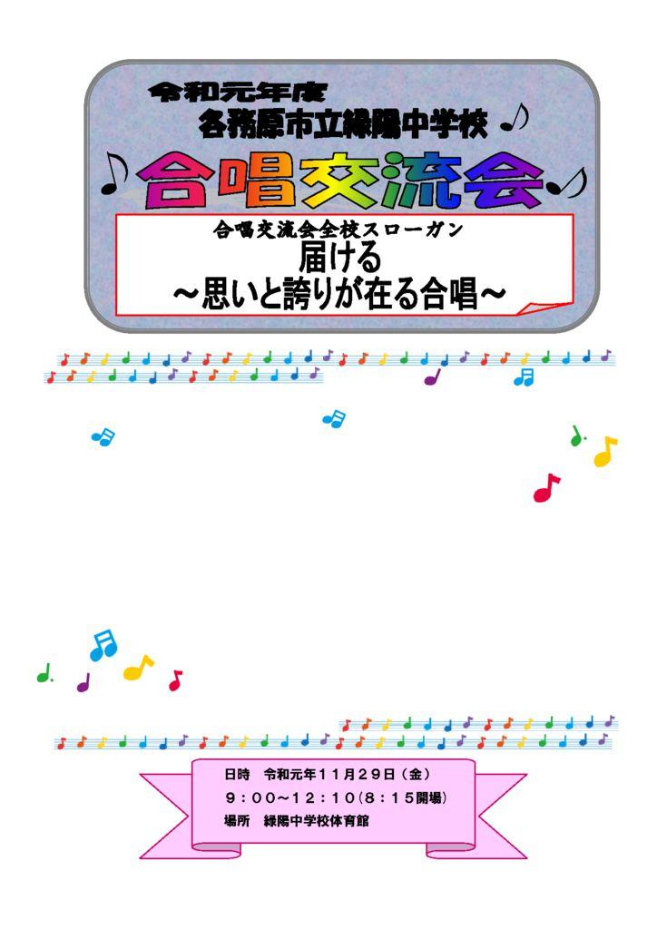 ★★★R1合唱交流会プログラム★★★のサムネイル