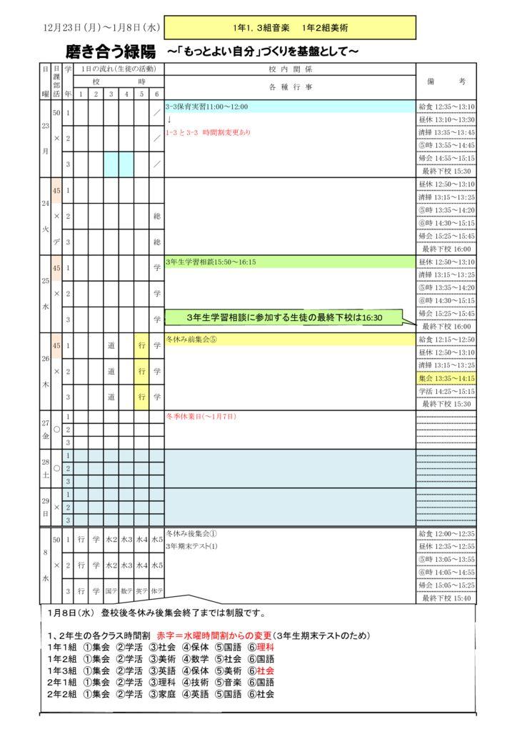 H31 週予定32 (生徒用)のサムネイル