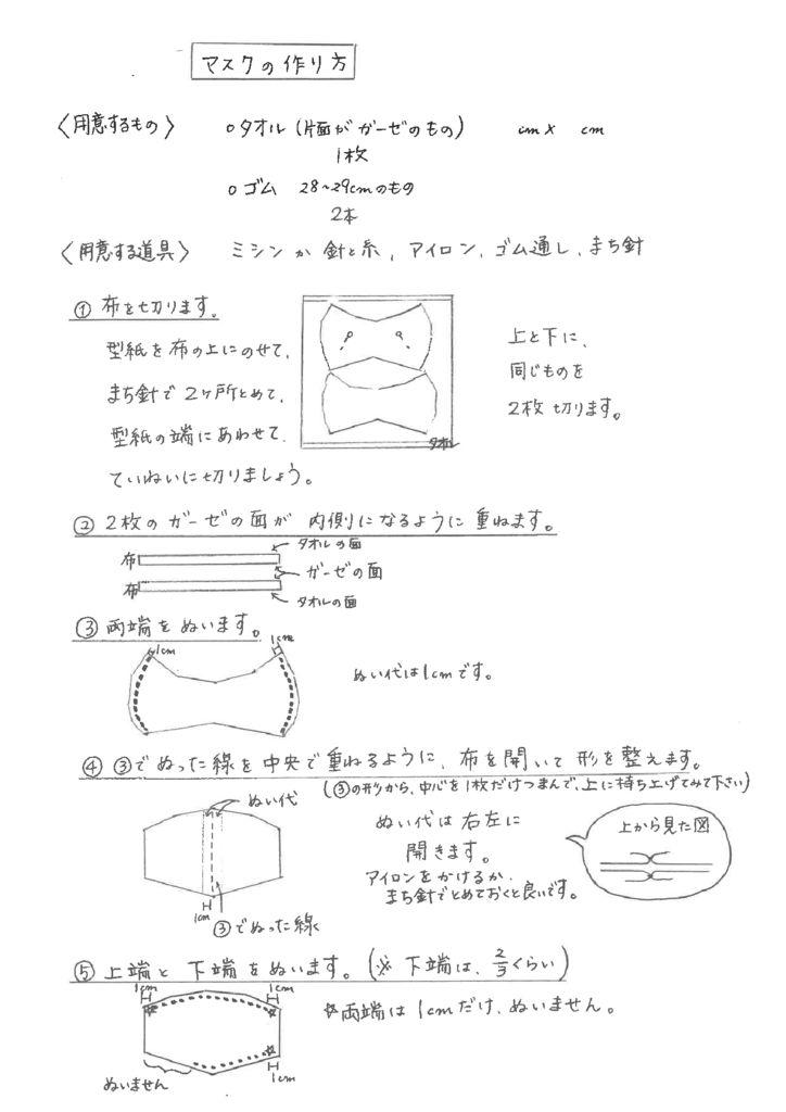 マスク 型紙 百合子