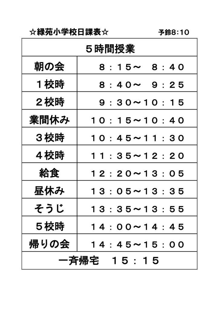 日課表2017のサムネイル