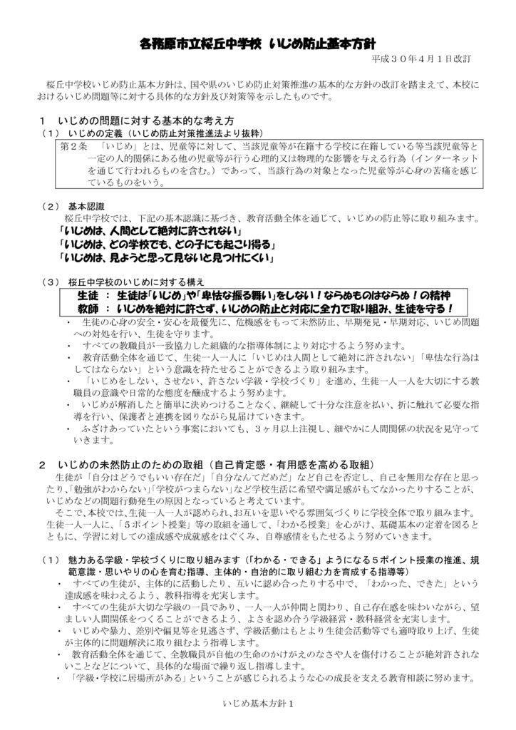 H30いじめ防止基本方針(桜丘中)改のサムネイル