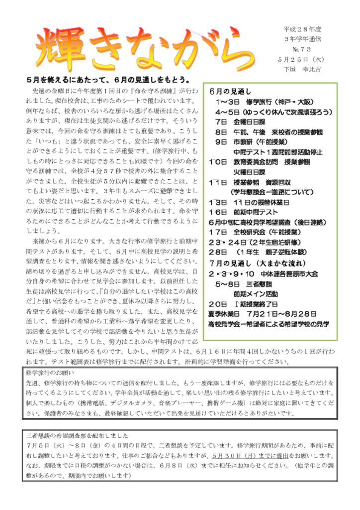 thumbnail of 3年学年通信 №12