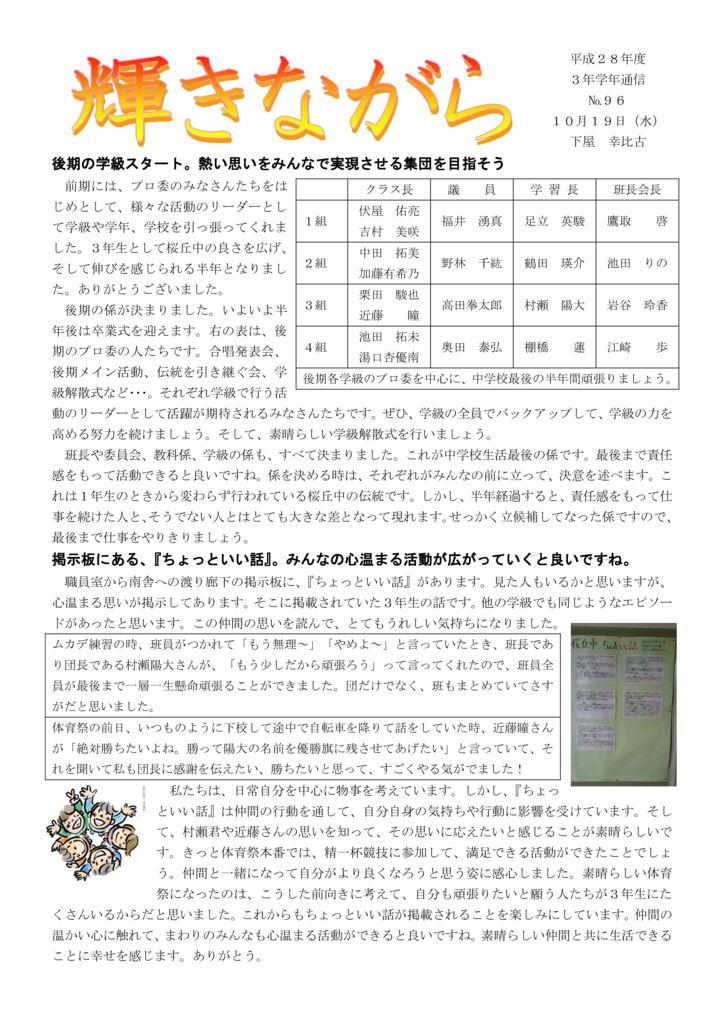 thumbnail of 3年学年通信 №35