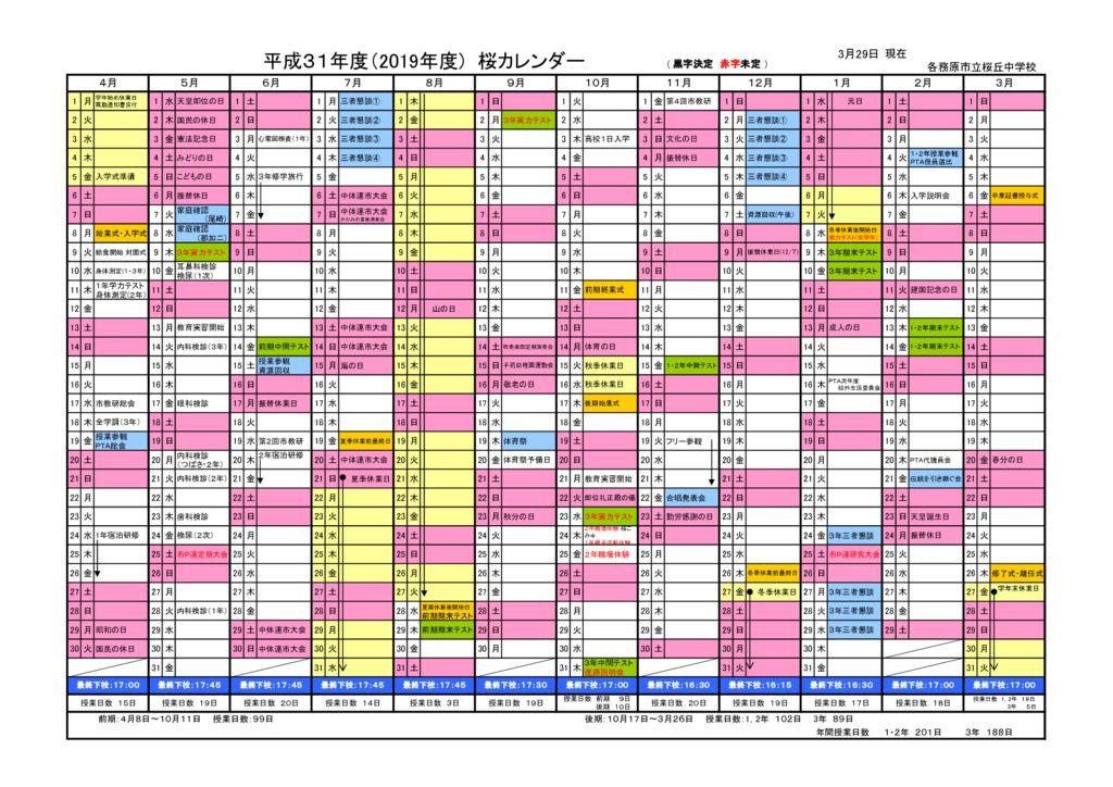 H31 桜カレンダーのサムネイル