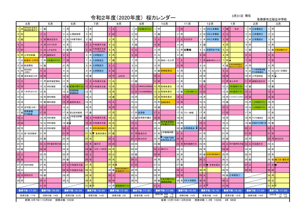 桜カレンダーのサムネイル