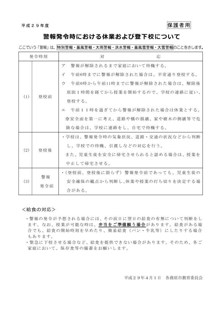 thumbnail of 平成29年度 警報発令時における休業および登下校について【保護者用】