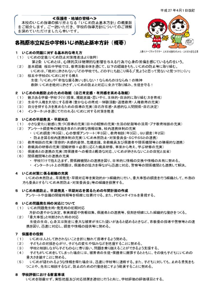 thumbnail of 0314【桜丘中】いじめ防止基本方針(概要)HPアップ版