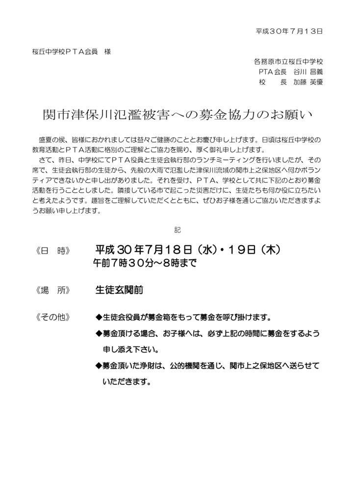 【案内】募金のサムネイル