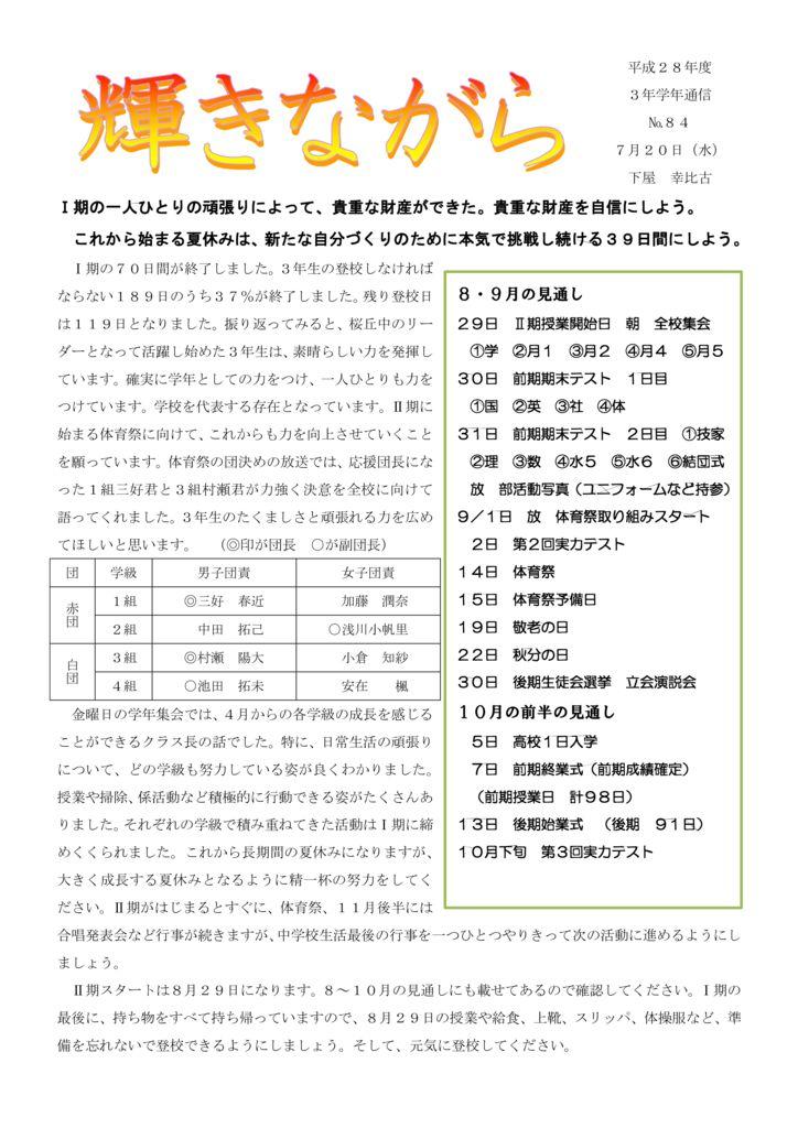 thumbnail of 3年学年通信 №23