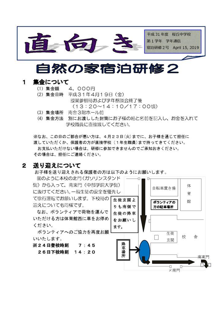 学年通信H31 研修集金方法と送迎 No.4のサムネイル