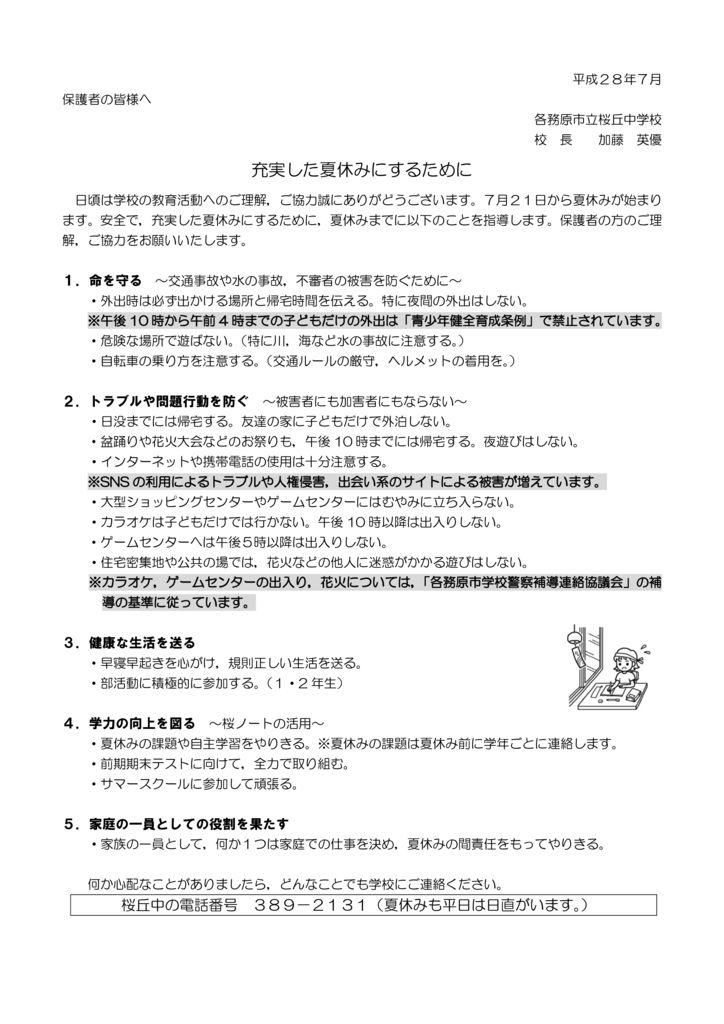 thumbnail of H28夏休みの生活(保護者用)