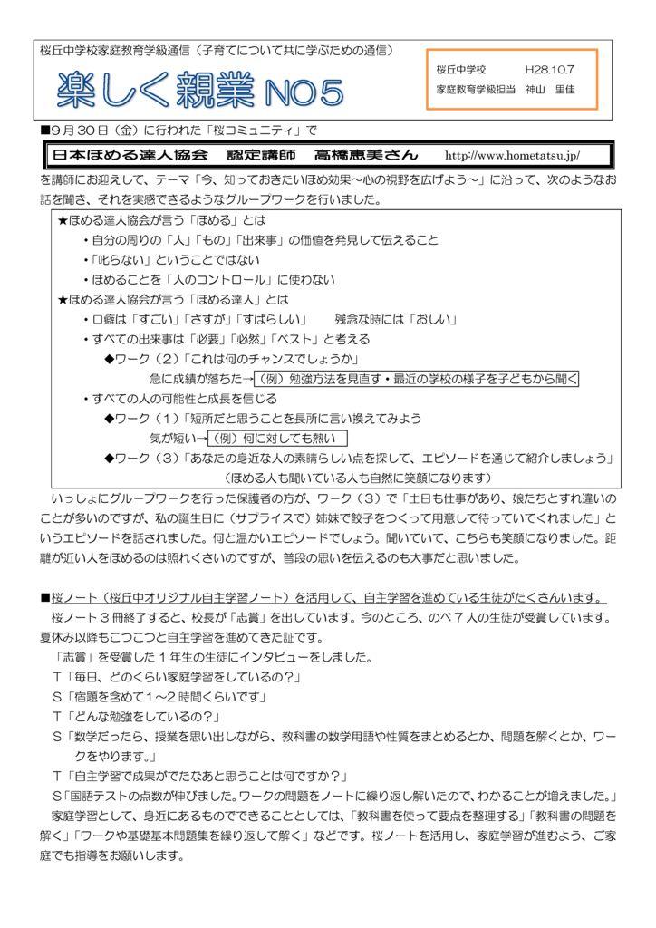 thumbnail of 桜丘中学校家庭教育学級通信 281005