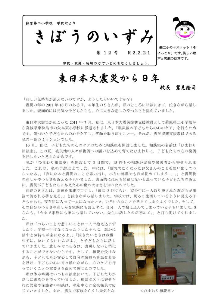 31きぼうのいずみ2月21日号表★(太字)のサムネイル