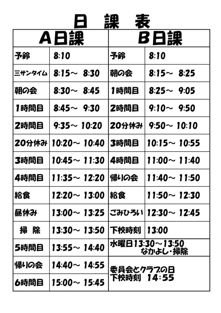日課表のサムネイル