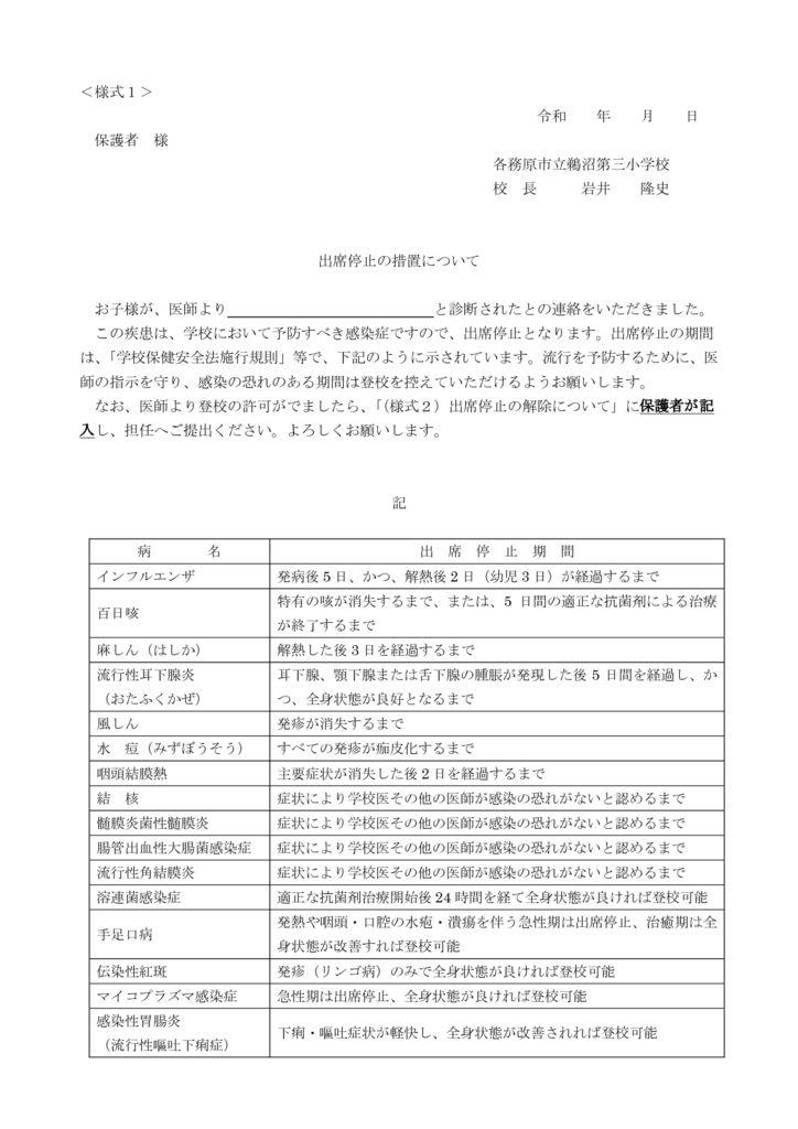 (様式1)出席停止の措置(改訂版)のサムネイル