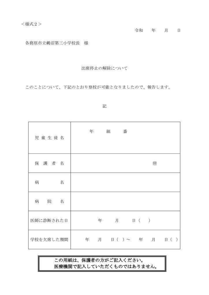 (様式2)出席停止の解除届(改訂版)のサムネイル