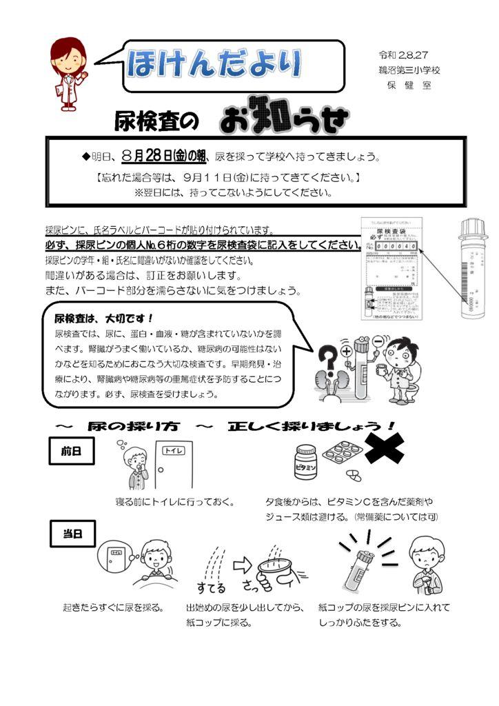 尿 検査 �